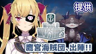 【World of Warships】第2話、海賊と呼ばれた女 でびリオンの航海【#wows】