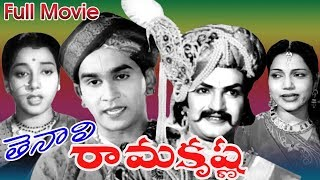 Tenali Ramakrishna old Telugu Full Length Movie || NTR, ANR, Sivaji Ganesan, Jamuna || S Cube Tv