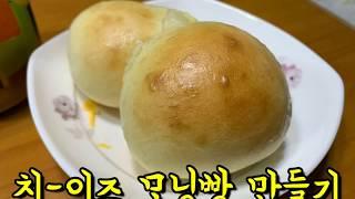 (홈베이킹) 치즈 모닝빵 만들기. 쉬운 홈베이킹