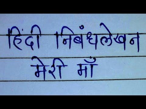 Essay On My Mother In Hindi | मेरी माँ हिंदी