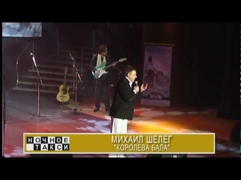 Клип Михаил Шелег - Королева бала