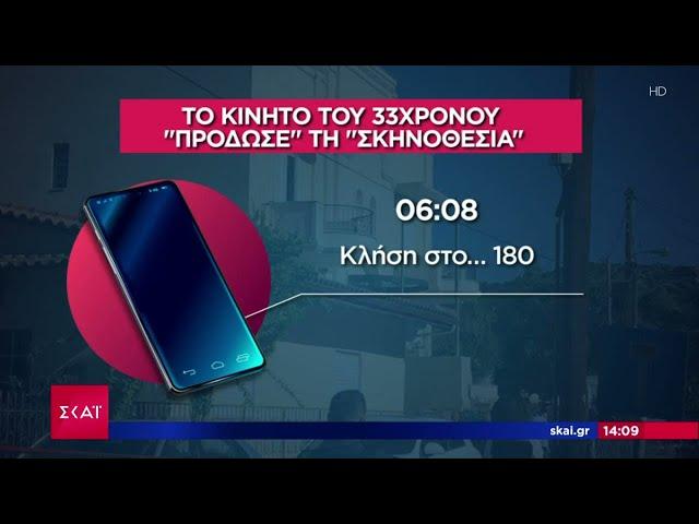 """Το κινητό του 33χρονου """"πρόδωσε"""" τη σκηνοθεσία   Ειδήσεις   19/06/2021"""