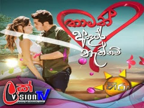 Thamath Adare Nathnam | Episode 261| 2019-02-19 -END