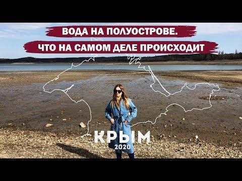 Крым 2020. Вода на полуострове. Что на самом деле происходит.