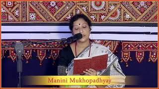 Tumi kon bhaangoner pathe ele suptorate   By Manini Mukhopadhyay  