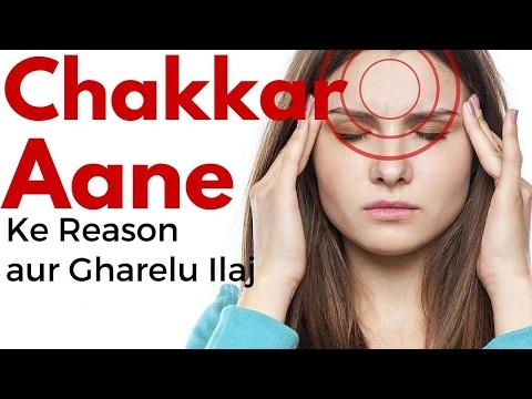 चक्कर आने पर घरेलू उपचार,Home Remedies For Vertigo,(Chakkar Aana)