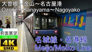 【4K前面展望】名古屋市営地下鉄 名城線・名港線(大曽根~金山~名古屋港)