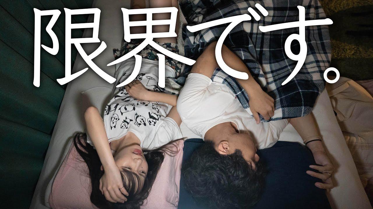 【同棲1年】夜のベッドのことで喧嘩になりました。