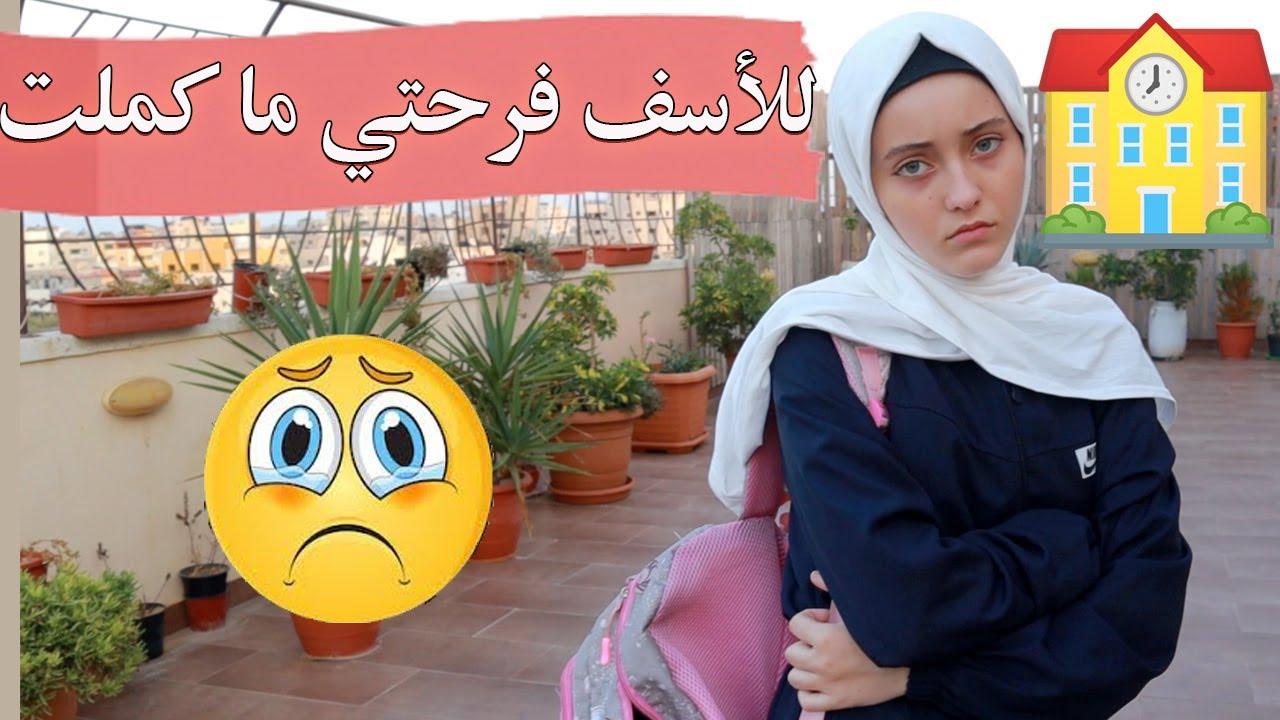 وأخيرا  رجعت للمدرسة بعد غياب طويل بس يا فرحة ما تمت/رهف برو 2020/2021