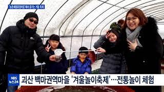 """""""겨울 축제 오세요""""…농촌체험휴양마을 5선"""