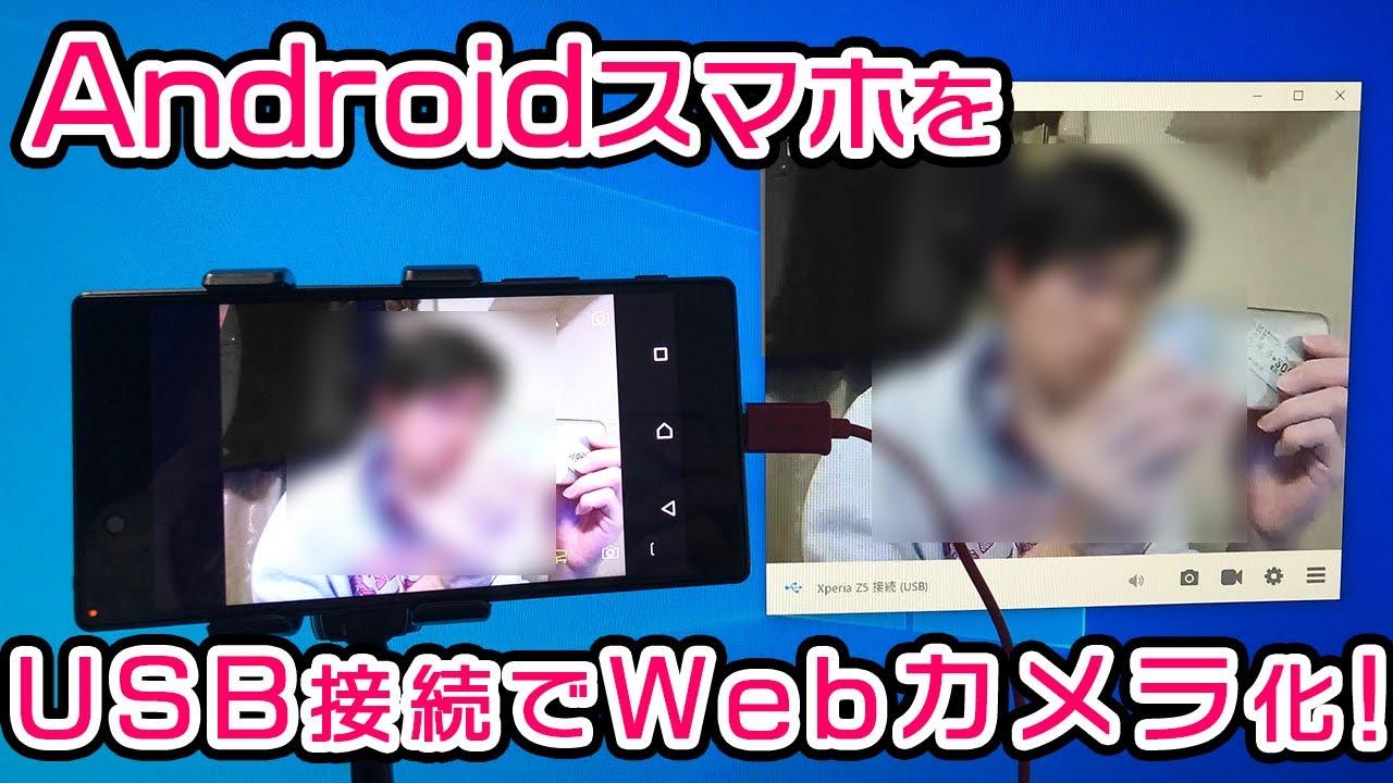 AndroidスマホをUSBでWebカメラにする方法!【iVCam】