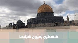 فلسطين بعيون شبابها - قصة دنيا فلسطين