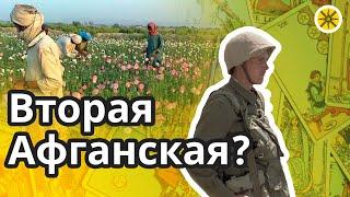 ⚡Афган-2 🪂 Введет ли Россия войска в Афганистан? ❓Сдержит ли Талибан обещание не нападать? 🔮 Гадание