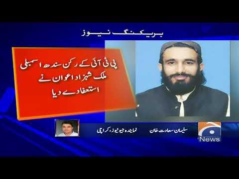 PTI ke Rukn-e-Sindh Assembly Malik Shehzad Awan ne Istifa de diya