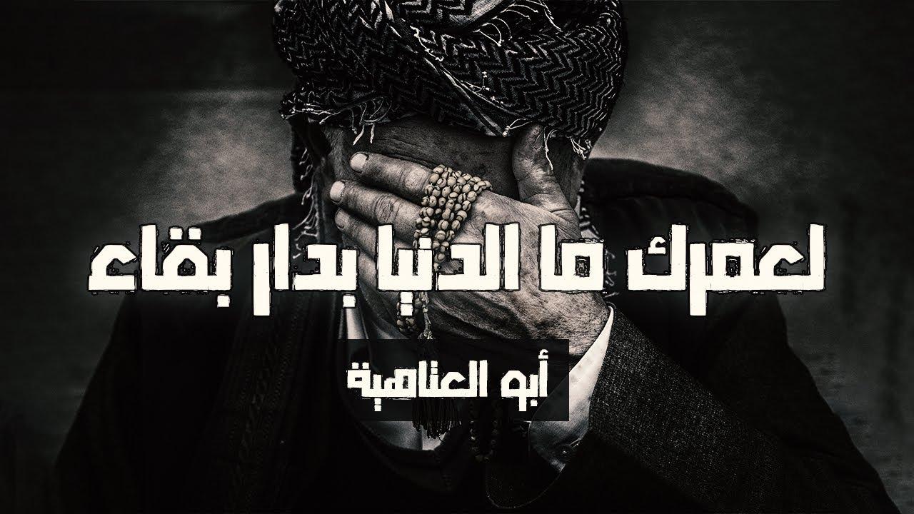 لعمرك ما الدنيا بدار بقاء   شعر بليغ عن الدنيا وحقارتها
