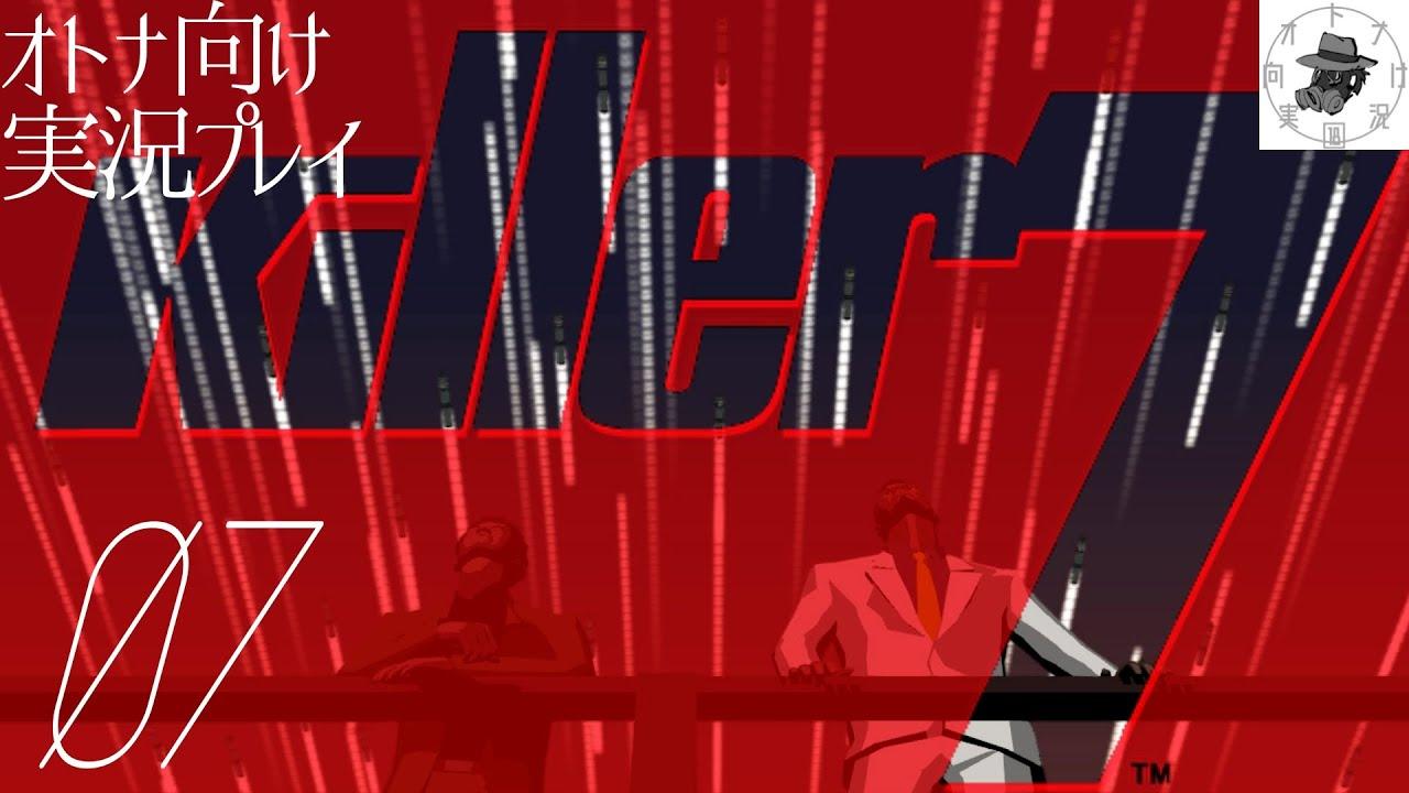 【多層人格アドベンチャー】killer7(キラー7)をオトナ向け実況プレイ 07【Target01:落日(後編)後編】
