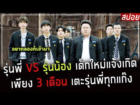 ( สปอยหนังเกาหลี ) รุ่นพี่ vs รุ่นน้อง เด็กใหม่แจ้งเกิด เพียง 3 เดือน เตะรุ่นพี่ทุกแก๊ง : MR. Boss