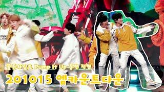 골든차일드 | Pump It Up | 201015 엠카운트다운 | 김동현 직캠