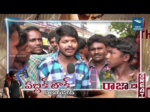 RaviTeja Raja The Great Public Talk | Vijayawada Fans Hungama | Mehreen Pirzada | New Waves