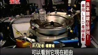 非凡電視台20150407-車用LED新戰場獨家直擊台廠生產線