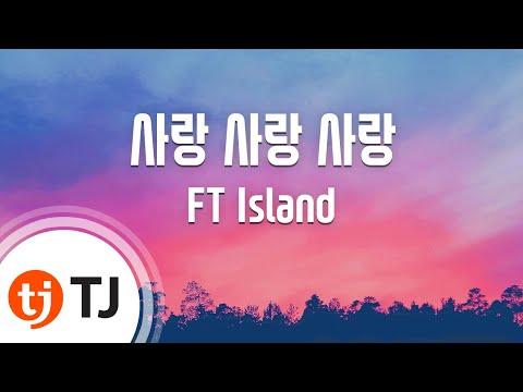 Love Love Love 사랑 사랑 사랑_FT Island_TJ노래방 (Karaoke/lyrics/romanization/KOREAN)