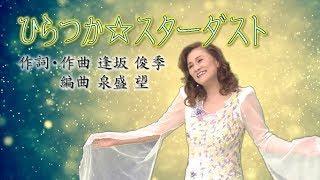 歌唱:高城ゆり 作詞・作曲:逢坂俊季 編曲:泉盛 望.