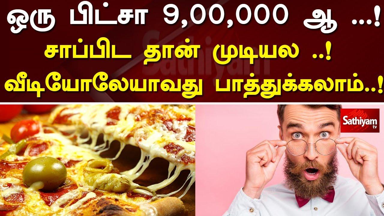 ஒரு பீட்சா 9,00,000 ஆ ...!சாப்பிட தான் முடியல ..! வீடியோலேயாவது பாத்துக்கலாம்..!   SathiyamTv  Pizza