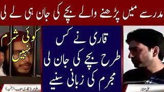 Shocking Confession Of A Qari | Neo News