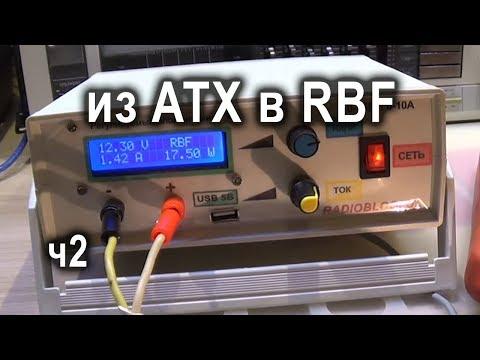 Регулируемый блок питания на Atmega8 из ATX