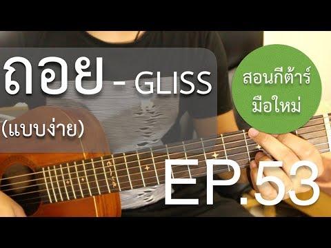 สอนกีต้าร์ EP.53 (ถอย  GLISS ) โคตรง่าย คอร์ดง่าย