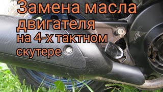 замена масла в двигателе 4-х тактного скутера  чистим масло-фильтр