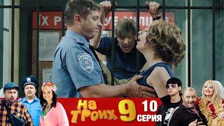 ▶️На Троих 9 сезон 10 серия
