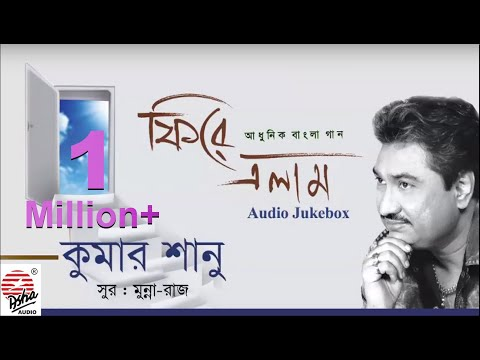 Phire Elam | Kumar Sanu | Modern Songs | Old Bengali Songs | Audio Jukebox