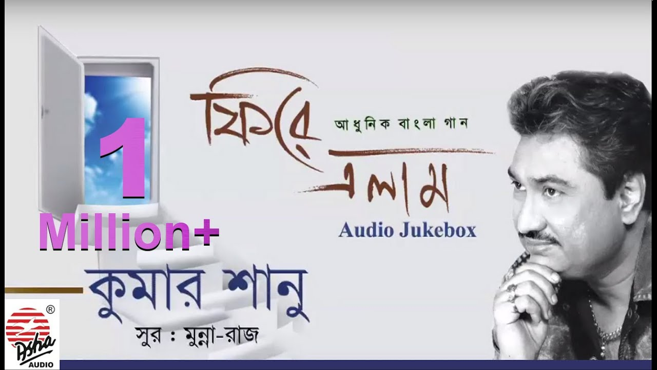 Sokal sondha mp3 song download tin sotti sokal sondha song by.