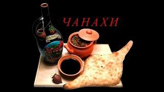ЧАНАХИ – грузинская кухня / CHANAKHI   Georgian cuisine