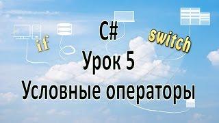 c# - Урок 5 - Условные операторы (if\switch)