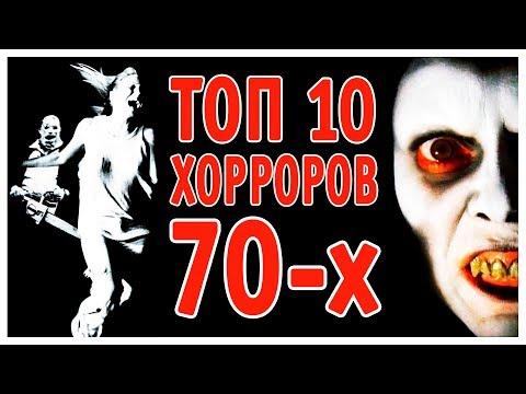 ТОП 10 Фильмов ужасов 70-х / Monster Madness X #25 (RUS)