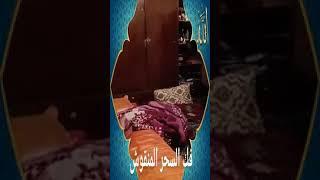 جن عاشق ينقش السحر على باب الخزانة /الراقي المغربي مراد ابو سليمان