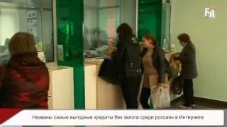 Названы самые выгодные кредиты без залога среди россиян в Интернете