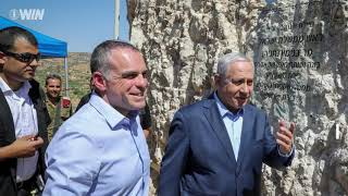 Gambar cover Bibi in Efrat: World Israel News Reports on Netanyahu Visit to Keren Efrat