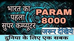 India's first super computer :PARAM 8000 full story जो दुनिया के लिए एक करारा जबाब था।