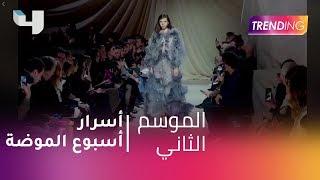 أسرار أسبوع الموضة بلندن حصرياً لـ #MBCTrending