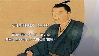 File112 歴史編2 幕末の偉大な奇人 -吉田松陰(前編)です。 NHKの大河ド...