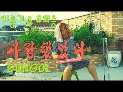 이홍기,유회승 – 사랑했었다 (Still love you) Cover.SUNGOL