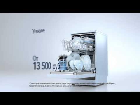 Сколько стоит узкая посудомоечная машина?