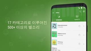 무료 벨소리 Android™ 전용 - 새로운 screenshot 1