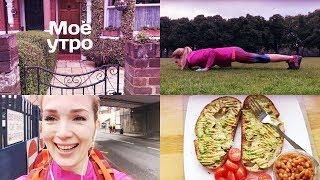 Влог моё утро: утренняя тренировка, завтрак со мной и Лондон в цветах london