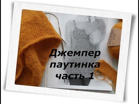 Джемпер ПАУТИНКА часть 1