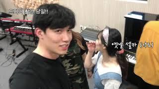 [깜짝공개!]서울예대 20학번 메들리 비하인드 스토리