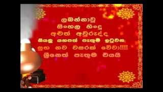 sinhala hindu new year